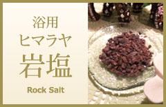 浴用ヒマラヤ岩塩